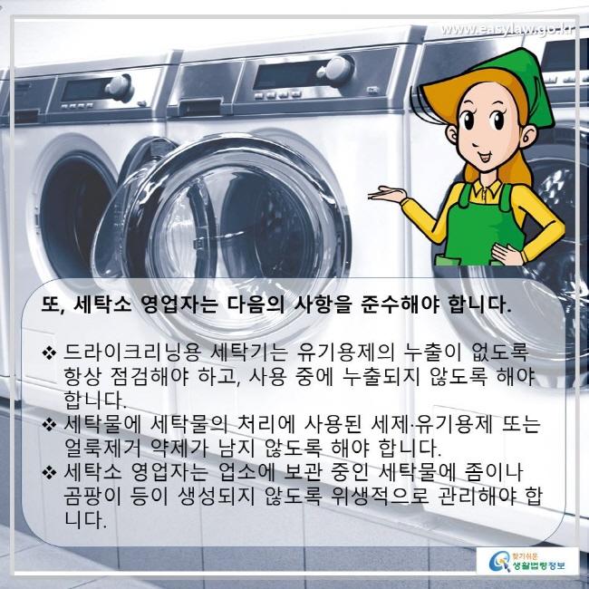 드라이크리닝용 세탁기는 유기용제의 누출이 없도록 항상 점검해야 하고, 사용 중에 누출되지 않도록 해야 합니다.